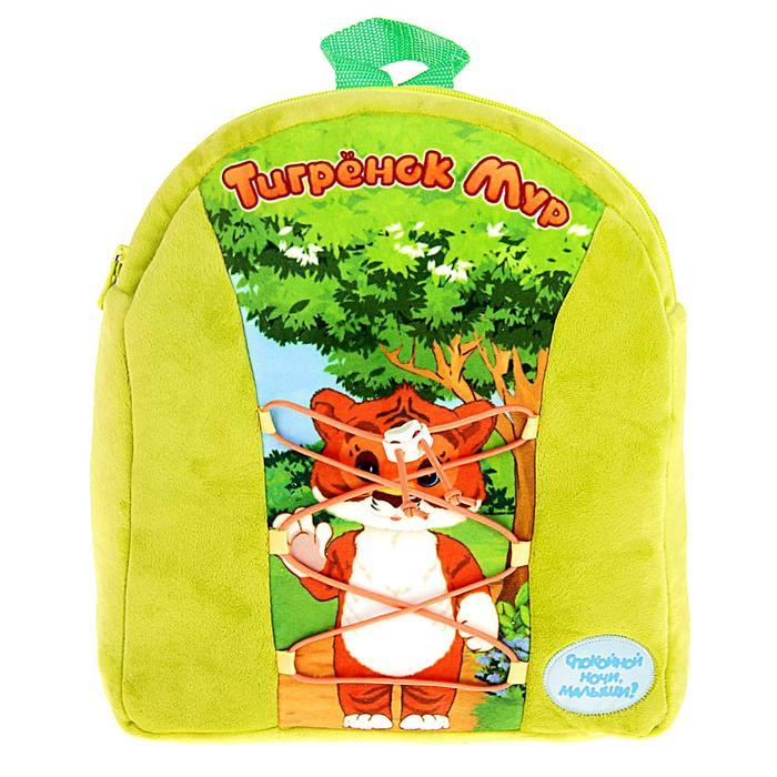 Рюкзак «Тигрёнок Мур», 26 см