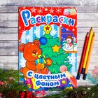 """Новогодние раскраски """"Медвежонок. С цветным фоном"""" 21*29,7 см 12 страниц"""
