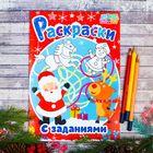 """Новогодние раскраски """"Дед Мороз. Новогодние задания"""" 21*29,7 см 12 страниц"""