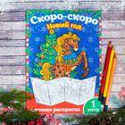 """Новогодняя раскраска """"Скоро-скоро Новый Год"""" 1 метр"""