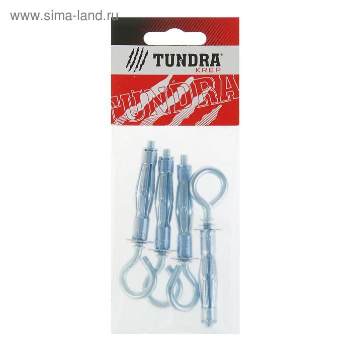 """Анкер """"Молли"""" TUNDRA krep, R  М5х52 мм, с кольцом, в пакете 4 шт."""