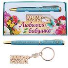 """Набор подарочный 2 в 1 """"Любимой бабушке"""" (ручка, брелок)"""