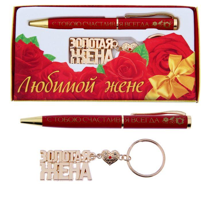"""Набор подарочный 2 в 1 """"Любимой жене"""" (ручка, брелок)"""