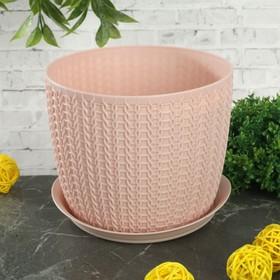 Горшок с поддоном «Вязание», 1,1 л, цвет чайная роза