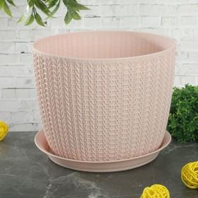 Кашпо с поддоном «Вязание», 2,8 л, d=18 см, цвет чайная роза