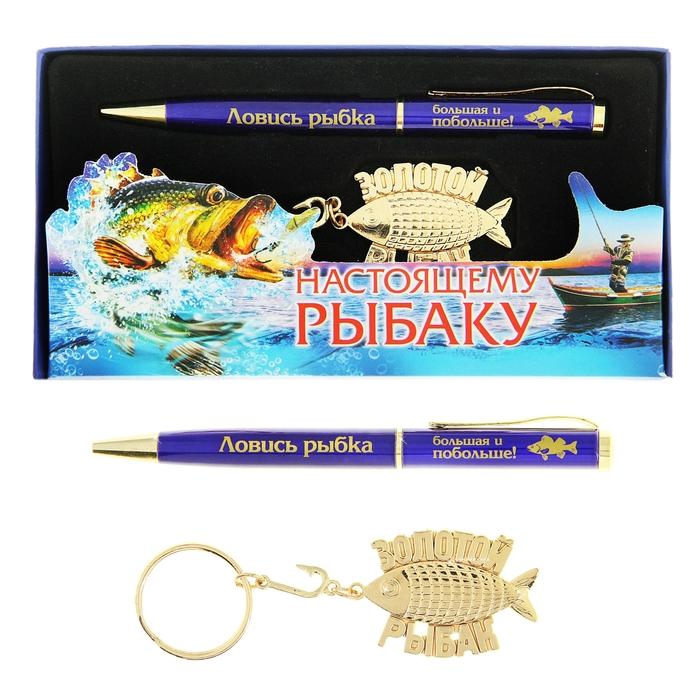 """Набор подарочный 2 в 1 """"Настоящему рыбаку"""" (ручка, брелок)"""