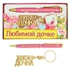 """Набор подарочный 2 в 1 """"Любимой дочке"""" (ручка, брелок)"""