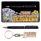 """Набор подарочный 2 в 1 """"Состоятельному человеку"""" (ручка, брелок)"""