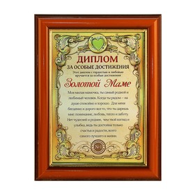 """Diploma in the frame of the """"Gold mom"""""""