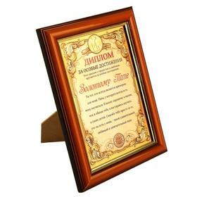 "Diploma in the frame of the ""Golden dad"""