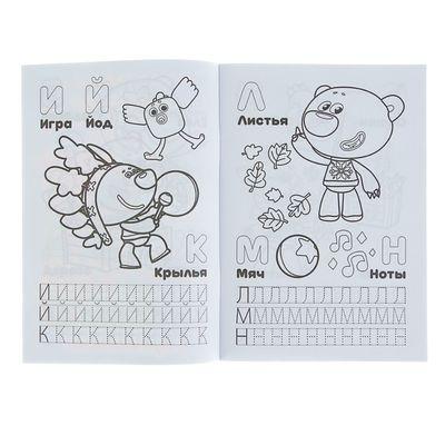 раскраска с прописями а5 азбука ми ми мишки арт