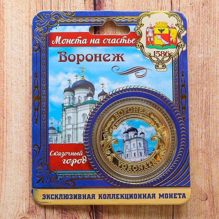 Монета «Воронеж», диам. 4 см