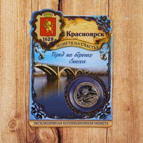 Монета «Красноярск», d=2,2 см Ош