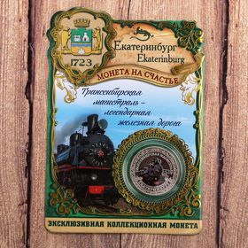 Монета «Екатеринбург» Ош
