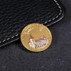 монеты с изображением Саратова