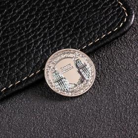 Монета «Минск», d= 2.2 см Ош