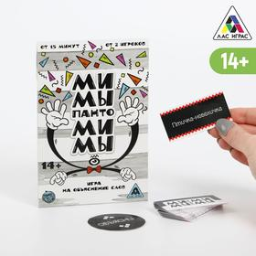 """A Board game to explain the words """"Mimes pantomime"""""""