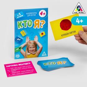 Детская ролевая игра «Кто я?», 10 карт