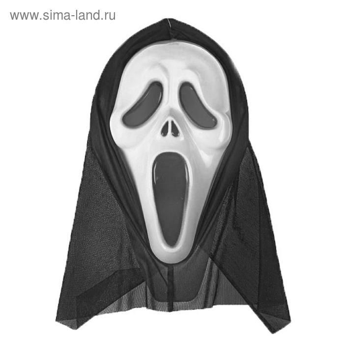 Mask The Scream