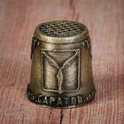 Напёрсток сувенирный «Саратов»