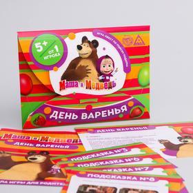 Игра-квест по поиску подарка «День варенья», Маша и Медведь