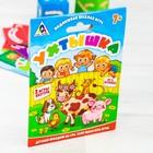 Подвижная игра «Ухтышка», для детского праздника
