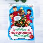 Игра-бродилка «Отличное новогоднее настроение»
