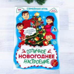 Игра-бродилка «Отличное новогоднее настроение» Ош