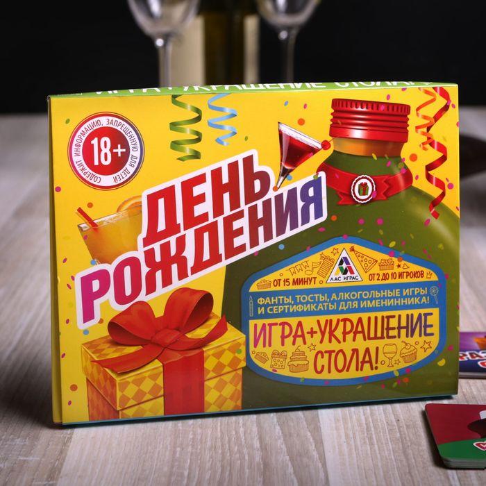 Игра для праздника «День рождения!» + украшение стола