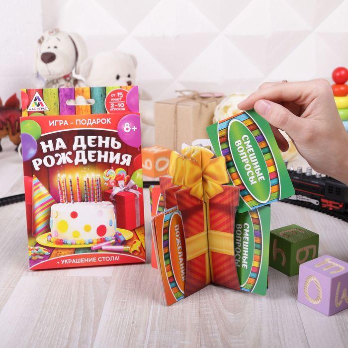 """Игра на день рождения - украшение стола """"На день рождения"""",подарок"""