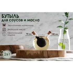 Бутыль «2 в 1» для соусов и масла «Сфера», 180/70 мл, 8×8×8,5 см