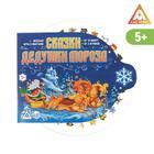 Новогодняя игра «Сказки Дедушки Мороза»