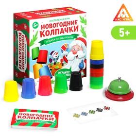 Настольная игра «Новогодние колпачки»