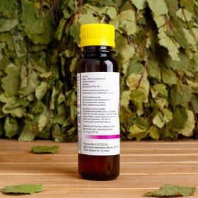 Ароматическая смесь натуральная для бани , ванны Душица 100мл - фото 7426526