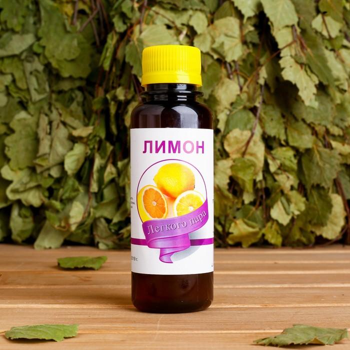 Ароматическая смесь натуральная для бани , ванны Лимон 100мл