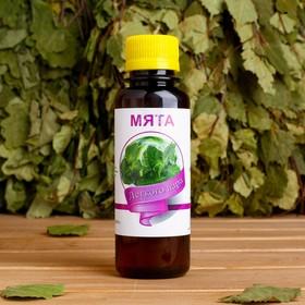 Ароматическая смесь натуральная для бани , ванны Мята 100мл