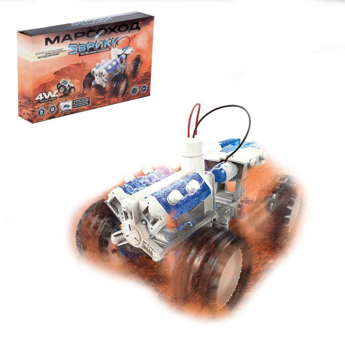 Набор для опытов «Марсоход», 4WD, работает от воды с солью