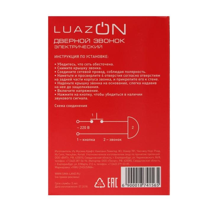 Дверной звонок LuazON LZDV-37 от сети 220В,