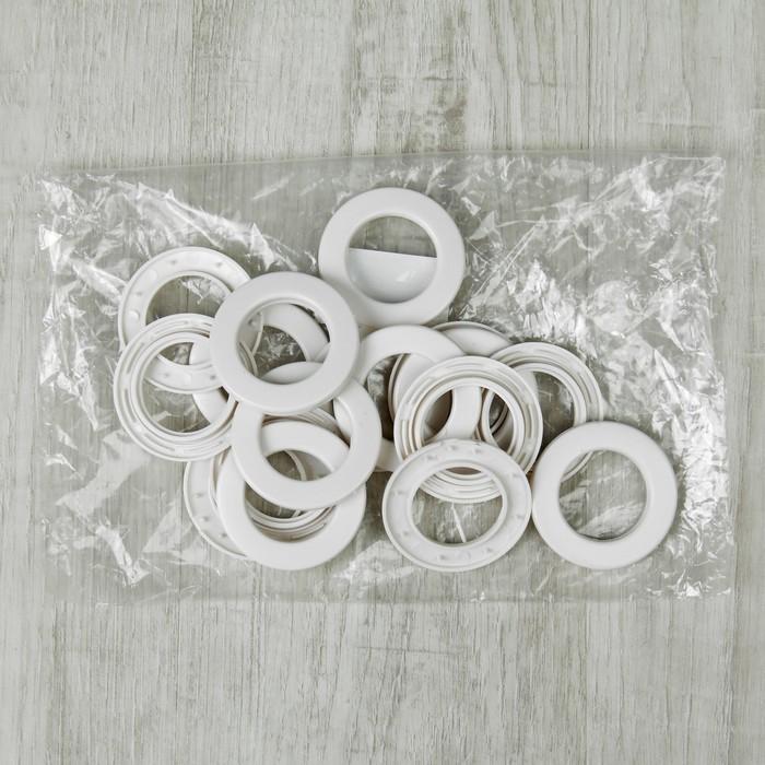 Люверсы для штор, d = 3,1/5,5 см, 10 шт, цвет белый