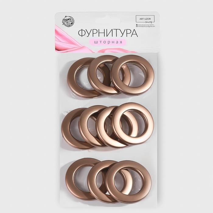 Люверсы для штор, d = 3,1/5,5 см, 10 шт, цвет коричневый