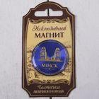 Магнит «Минск»