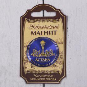 "Magnet ""Astana"""