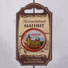 Магнит «Саратов»