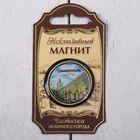 Магнит «Симферополь»