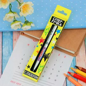 Ручка лазер в коробке «Твори и вытворяй», с фонариком