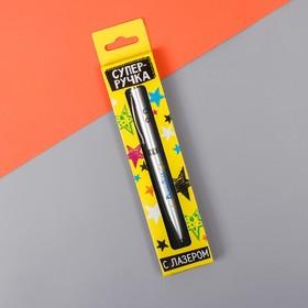 Ручка лазер «Волшебная ручка», с фонариком, в коробке
