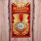 "Медаль ""Любимая мама"""