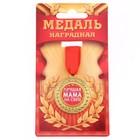 """Медаль """"Лучшая мама на свете"""""""