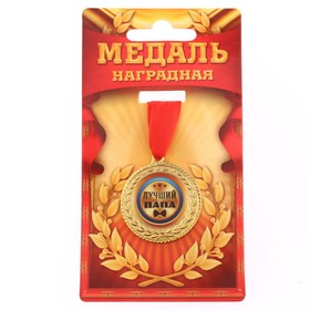 "Medal ""the Best dad"""