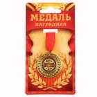 """Медаль """"Лучший дедушка"""""""